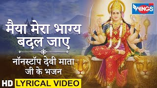 ऐसी कृपा कर देना मैया : माता जी के भजन : Mera Bhagya Badal Dena : Mata Ke Bhajan