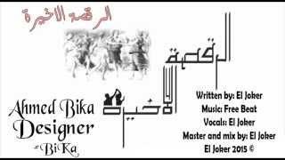 تحميل اغاني El Joker - El Ra2sa El 2a5ira l بالكلمات - الجوكر - الرقصة الاخيرة MP3