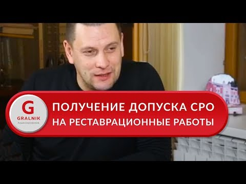 Отзыв ООО «Реставрационо-строительная организация», Кострома