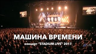 Машина Времени   концерт на Дне Дождения (26.04.2017)