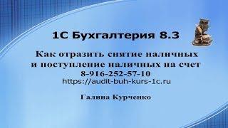 Как отразить снятие наличных со счета в 1С Бухгалтерия 8.3