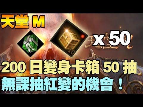 【Lineage天堂M】200日狂歡慶祝活動變身卡箱50抽!無課抽紅變的機會!