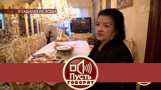Табор уходит в минус: королеву цыганской песни выселяют из дворца. Пусть говорят. Выпуск от 19.11.20
