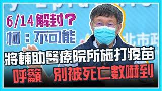 台北市本土病例+64 柯文哲最新防疫說明