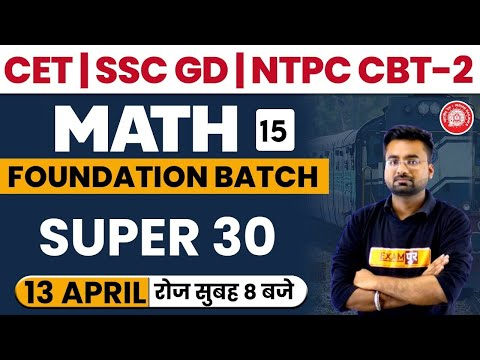 CET/ SSC GD / NTPC CBT-2 || GROUP-D / CHSL || Maths || SUPER 30 | Class 14 | By Abhinandan Sir