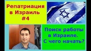 Репатриация в Израиль #4. Как искать работу. С чего начать