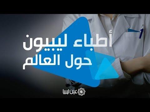 أطباء ليبيون حول العالم