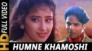 "Video thumbnail of ""Humne Khamoshi Se | Pankaj Udhas | Yeh Majhdhaar 1996 Songs | Manisha Koirala"""