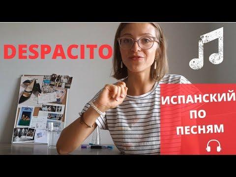 ИСПАНСКИЙ ПО ПЕСНЯМ: DESPACITO