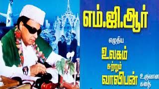 உலகம் சுற்றும் வாலிபன் உருவான கதை Tamil Article Written By MGR - Tamil Audio Book