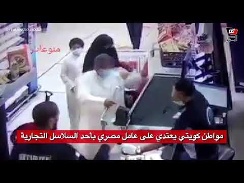 مواطن كويتي يعتدي على عامل مصري بأحد السلاسل التجارية