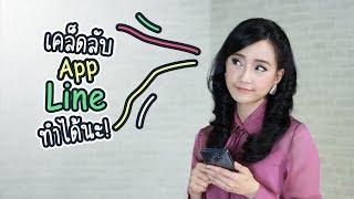 เคล็ดลับการใช้ Line ที่หลายคนอาจยังไม่เคยรู้   Digital Thailand