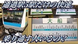 京浜東北線を乗りとおしてきた。