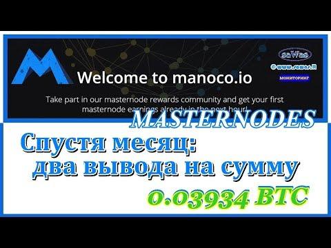НЕ ПЛАТИТ. SCAM Manoco - MASTERNODES. Спустя месяц: 2 вывода 0.03934 BTC, 18 Ноября 2018