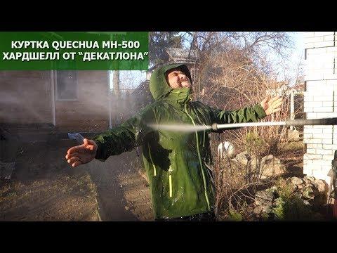 Мембранная куртка-штормовка Quechua MH-500: хардшелл от Декатлона