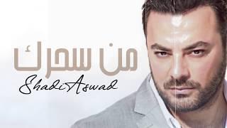 Shadi Aswad - Men Sehrak (Official Audio)   شادي اسود - من سحرك تحميل MP3