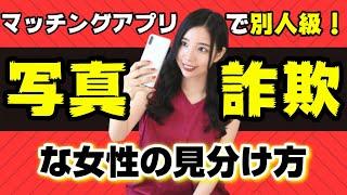 【マッチングアプリ】写真詐欺の女性の見分け方(写真付き)