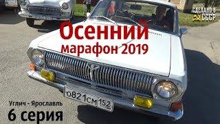 """6 серия. ОСЕННИЙ МАРАФОН - 2019 """"ВОЛГА-ВОЛГА"""""""