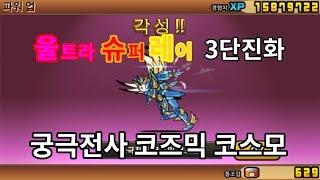 울트라 슈퍼 레어 3단진화 - 궁극전사 코즈믹 코스모 [냥코 대전쟁]