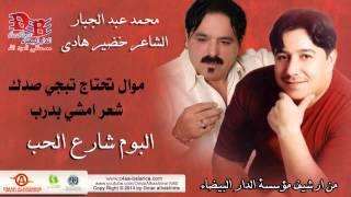 مازيكا محمد عبد الجبار و خضير هادي تحتاج تبجي صدك تحميل MP3