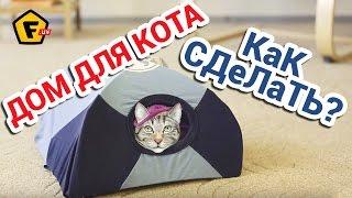 Смотреть онлайн Домик для котика из старой футболки своими руками