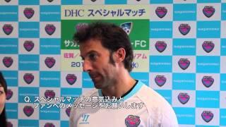 デル・ピエロ選手2013.07.24のサガン鳥栖vs.シドニーFC戦を前にインタビュー
