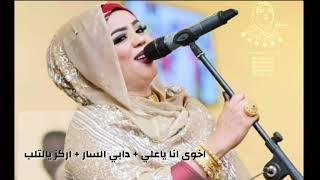"""تحميل اغاني ندى القلعة _ اخوي انا ياعلي + دابي السار +اركزياالتلب بالعود""""1"""" NadaAlgalaa MP3"""