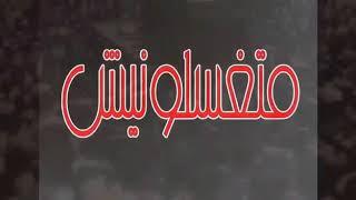 اغاني حصرية متغسلونيش ل هويدا أبو الحسن تحميل MP3