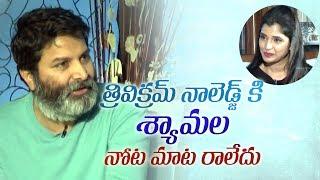 Trivikram stuns anchor Shyamala with his knowledge | Aravindha Sametha interview | Jr NTR