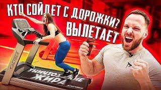 КТО ПЕРВЫЙ СОЙДЁТ С ДОРОЖКИ, ВЫЛЕТАЕТ / УЖ#5