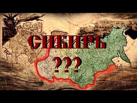 Сибирь это не регион, а всего лишь один город!