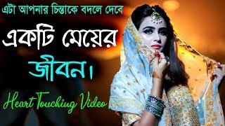 একটি মেয়ের জীবনের সত্য    Emotional Heart Touching Video in Bangla    Inspirational Quotes