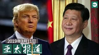 美中贸易谈判未果 特习会或将推迟