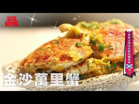 幸福新民報 第5季 第13集 就愛台灣味的蘇格蘭廚神-馬汀