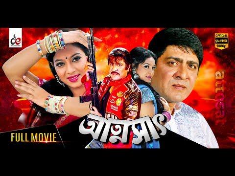 Attosat | Bangla Movie 2018 | Amit Hasan, Shabnur | Official | Full HD