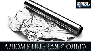Алюминиевая фольга.