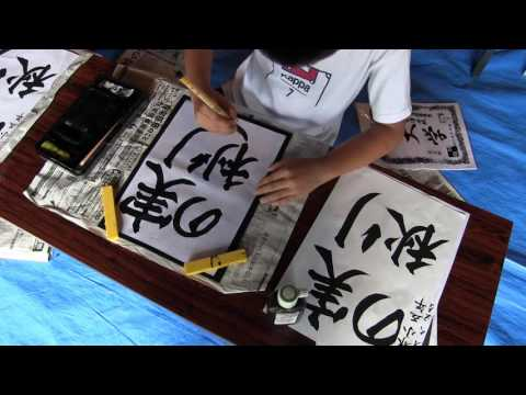 種子島の学校活動:南界小学校古市家塾習字教室
