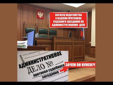 Образец заявления по административному делу.  Протокол судебного заседания.  Лишение прав . Юрист .