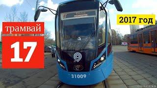 "Трамвай ""Витязь-М"", покатушки на маршруте 17"
