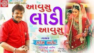 Aavusu Ladi Aavusu ||Rakesh Barot || New Gujarati Song 2019 ||Ram Audio