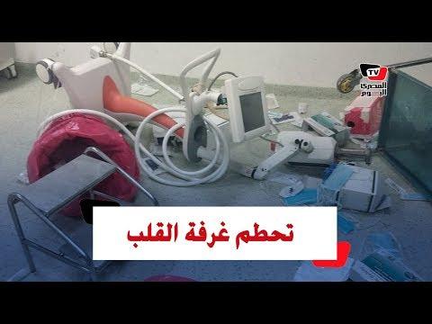 ضجة في معهد القلب بعد تحطيم غرفة العمليات