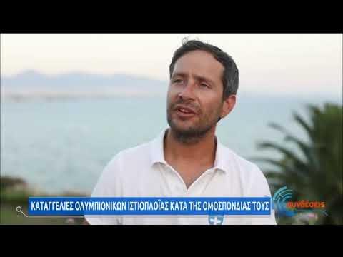 Ιστιοπλοΐα | Καταγγελίες Ολυμπιονικών κατά της Ομοσπονδίας τους |  15/09/2020 | ΕΡΤ