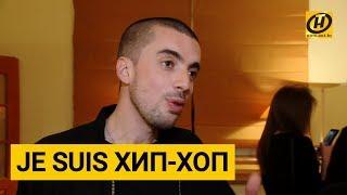 Французский рэп и хип-хоп в Минске, комиксы. Месяц франкофонии