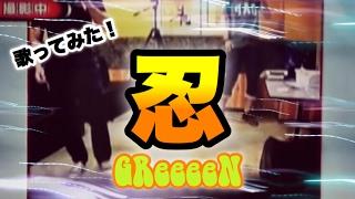 GReeeeN『忍』 カラオケ男2人で歌ってみた