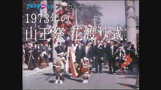 1973年 山王祭 花渡り式【なつかしが】