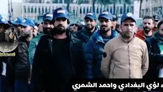 تحميل اغاني لؤي البغدادي واحمد الشمري القبعات الزرقاء MP3