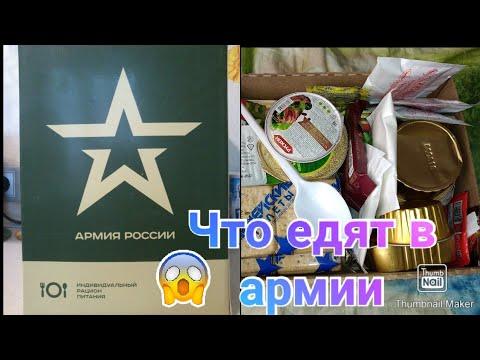 Обзор армейского сухого пайка в России 2020 год ИРЦ / Что едят в армии России