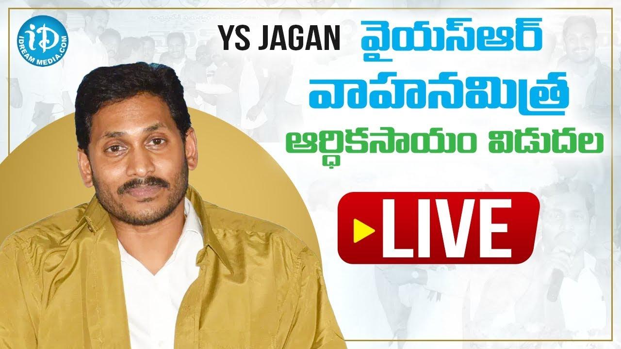 LIVE: CM YS Jagan Disbursing YSR Vahana Mithra Scheme Financial Assistance - Phase 2