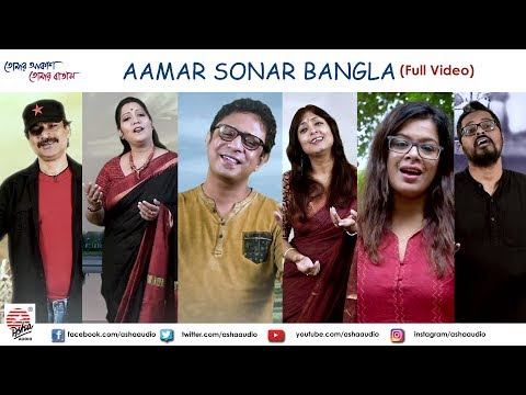 Aamar Sonar Bangla | Full Video | Various Artists | Tomar Akash Tomar Batas