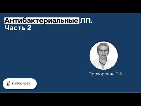 Гиппократ. Антибактериальные ЛП часть 2. 20.05.19